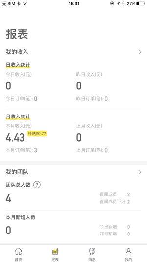 推推客云发单系统邀请码app下载图片1