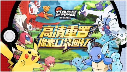 口袋妖怪梦想起源游戏官方安卓版下载图2: