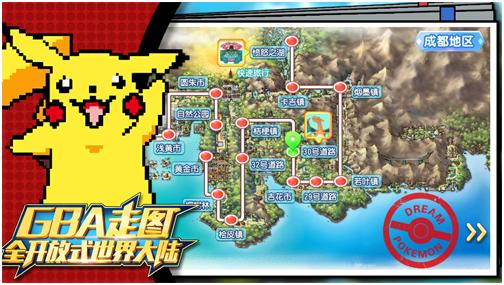 口袋妖怪梦想起源游戏官方安卓版下载图片1