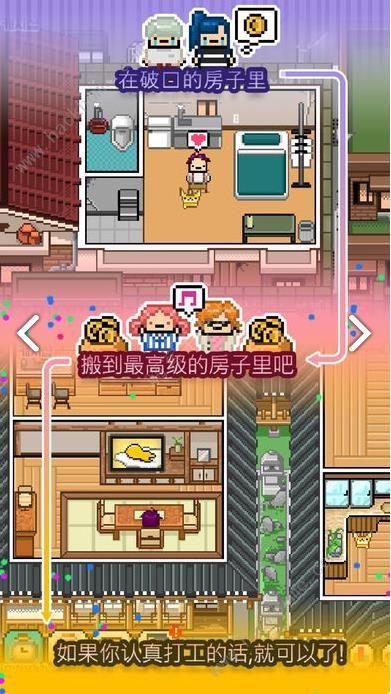 独自生活游戏一周目攻略 一周目通关流程讲解[多图]图片2