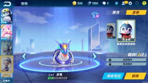 QQ飞车手游龙龟什么时候出 新宠物龙龟上线时间[多图]图片1