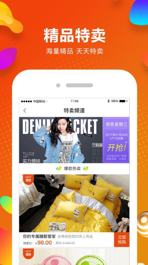 千城万店会员登录系统app手机版下载图1: