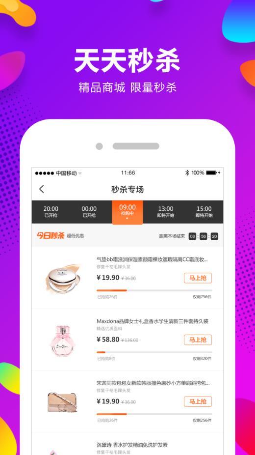 千城万店会员登录系统app手机版下载图片1