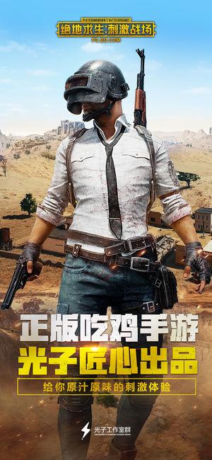 绝地求生大逃生国服汉化中文版图1: