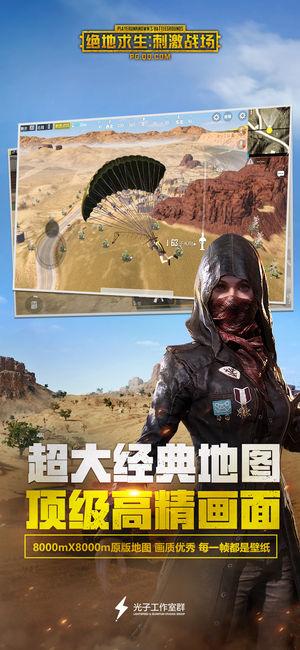 绝地求生大逃生国服汉化中文版图5: