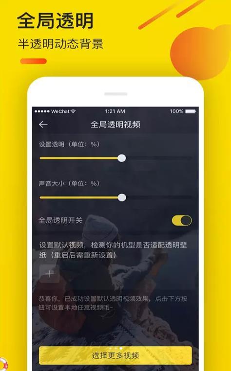 抖音视频壁纸安卓软件app下载图2: