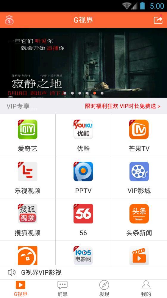 g视界下载畅享全网vip软件图1: