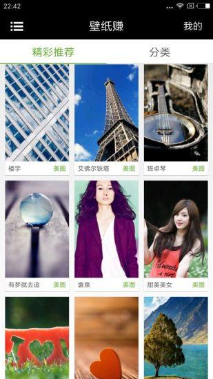 壁纸赚软件手机版app下载图2: