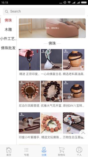 风磨商城官方版app下载图1: