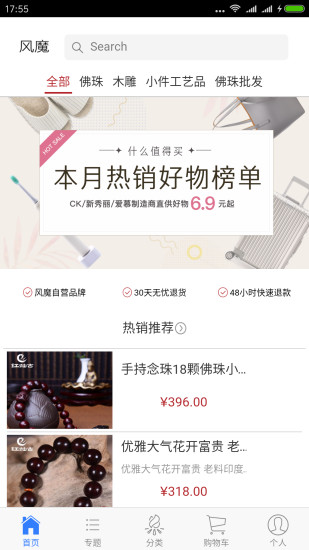 风磨商城官方版app下载图3: