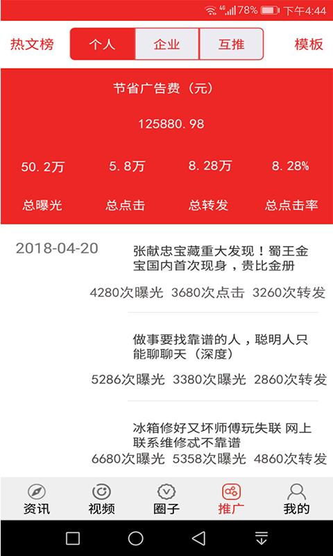 千城快讯app官方客户端图3: