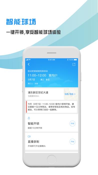韵动吧app官方手机版图3: