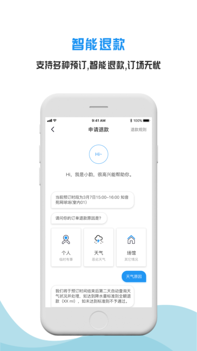韵动吧app官方手机版下载图片1
