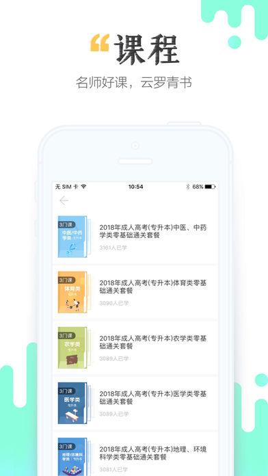 青书平台网上登录入口http://www.qingshuxuetang.com/官网图片1