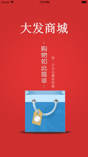 大发商城官方版app下载图片1