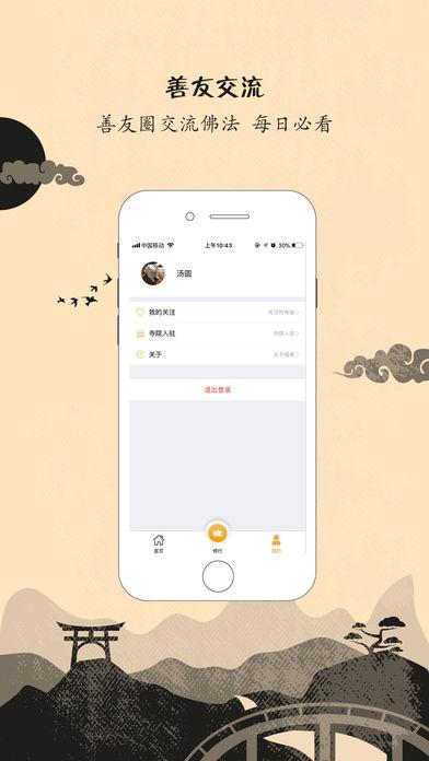 福善在线app官方下载图片1