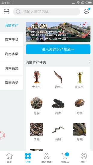 海南鲜优品官方手机版app图1: