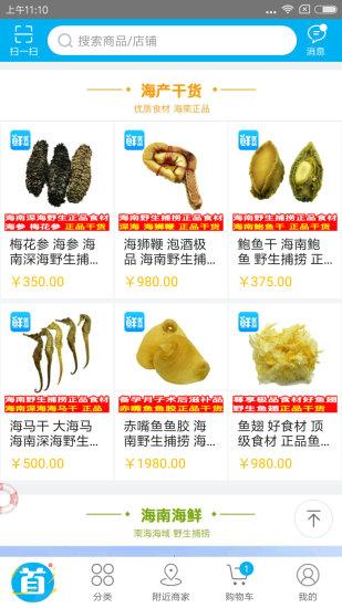 海南鲜优品官方手机版app图3: