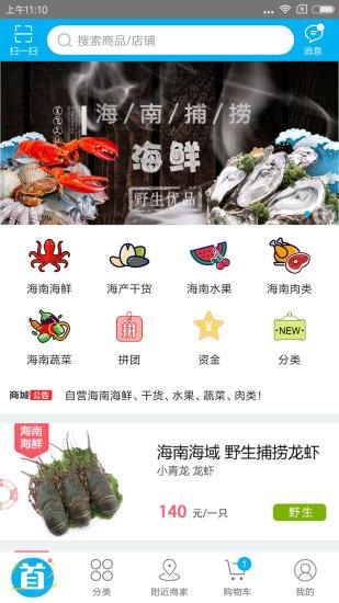 海南鲜优品官方手机版app图片1