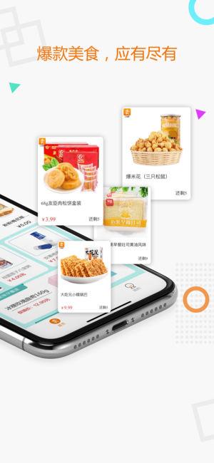 小卖柜官方app手机版下载图3: