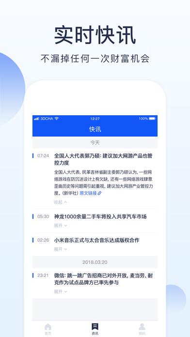 比特茶ios苹果版app下载图3: