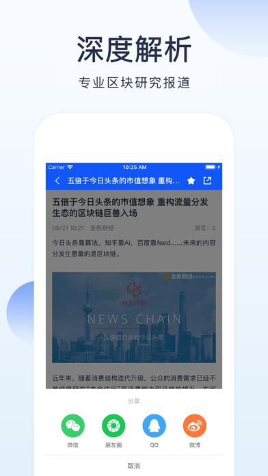 比特茶ios苹果版app下载图片1