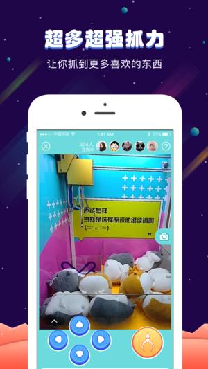 星球抓娃娃机邀请码app软件下载图2: