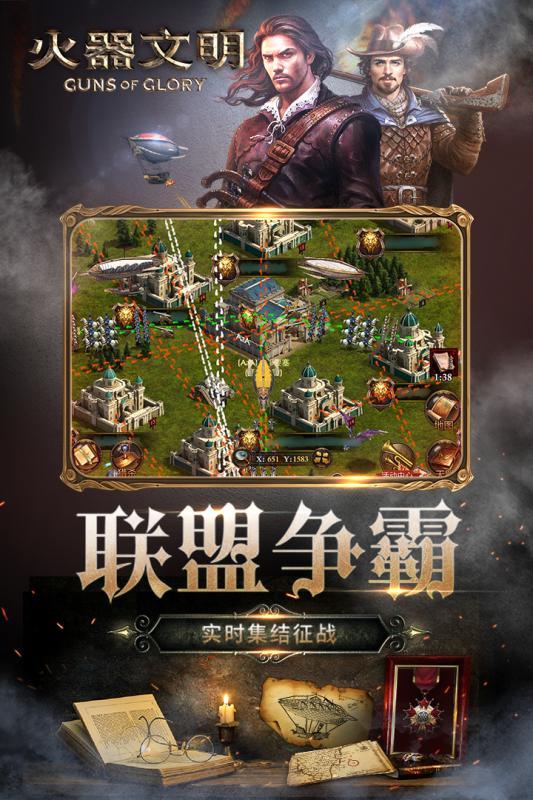 火器文明手游官方网站图2: