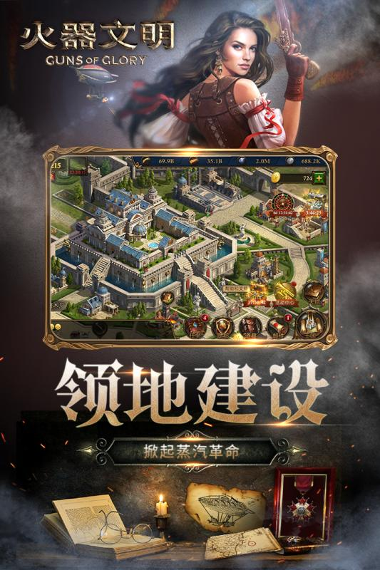火器文明手游官方网站图4:
