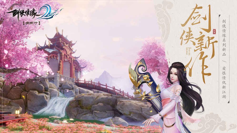 剑侠情缘2剑歌行正版游戏iOS苹果版图2: