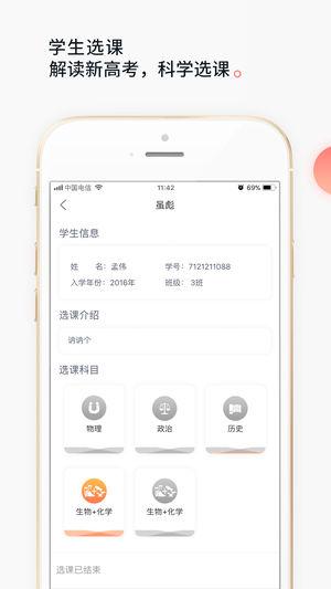 七天网络七天学堂安卓app下载图2: