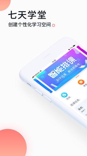 七天网络七天学堂安卓app下载图片1