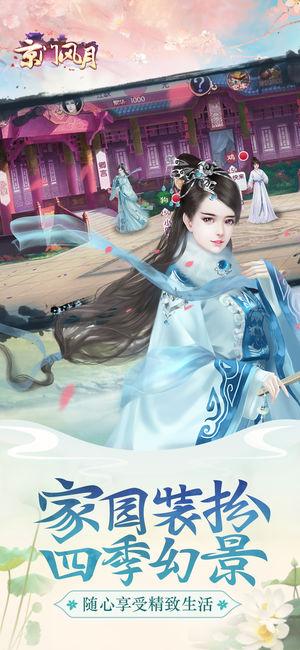京门风月手游官网ios版图3: