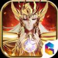 圣斗士星矢集结iOS版