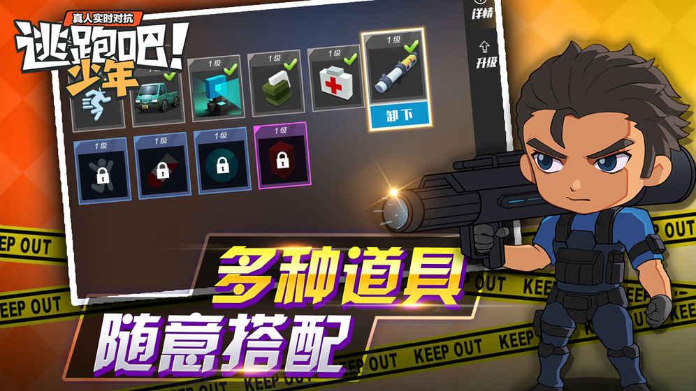 逃跑吧少年安卓版游戏图1: