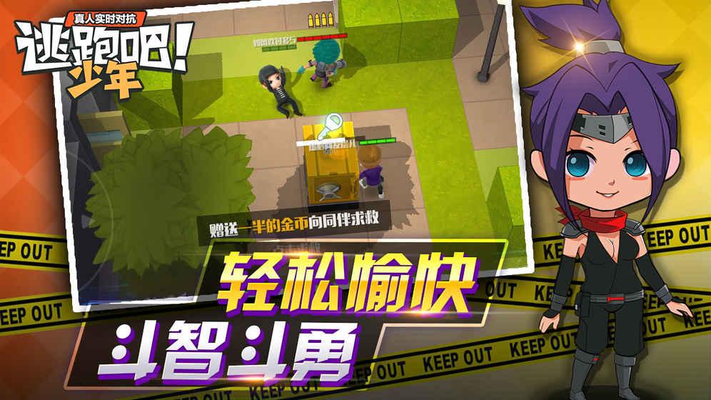 逃跑吧少年安卓版游戏图3: