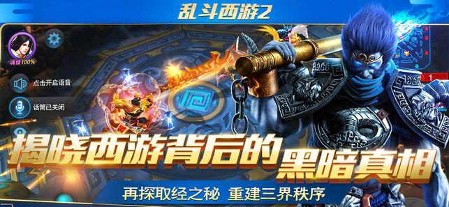 乱斗西游2苹果版网易官方网站图2: