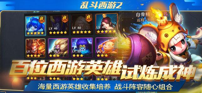 乱斗西游2苹果版网易官方网站图4: