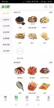 蜂狂购app安卓手机版图2: