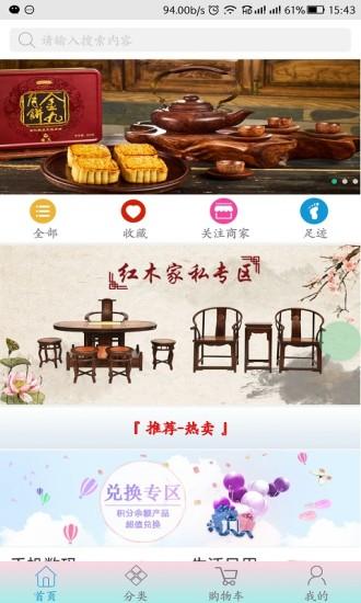 乾特商城www.qiante.shop网址登录图片1