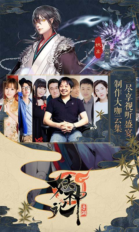 妖神记手机游戏官方网站图2:
