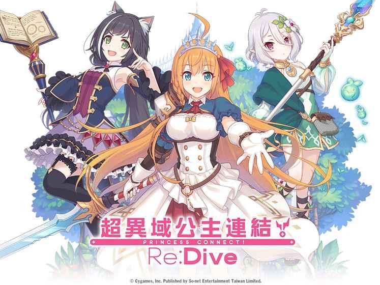 公主连结ReDive手游安卓最新版下载图1: