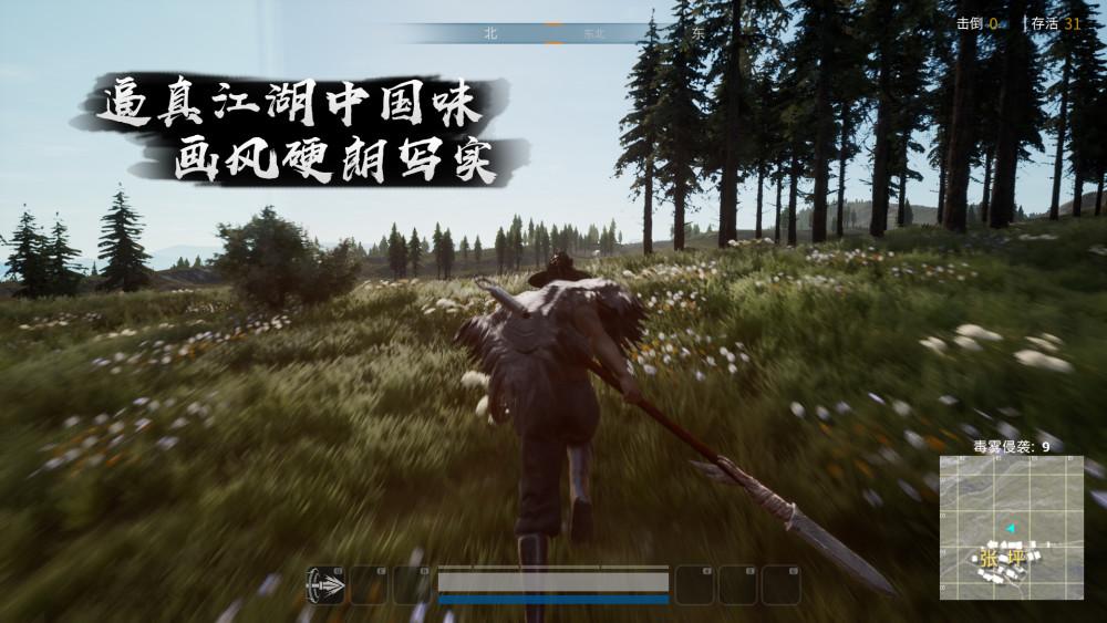 武侠X吃鸡手游最新正式版图片1