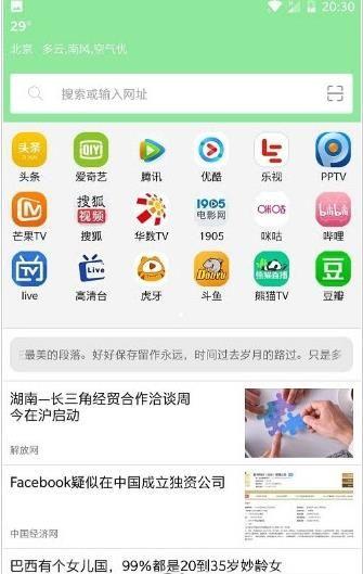 UC浏览器ios苹果版app图片1