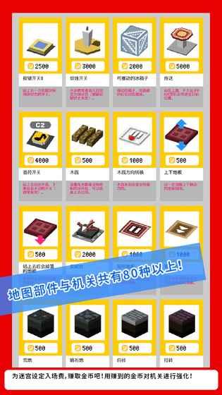 砖块迷宫建造者手机中文版iOS苹果版图2: