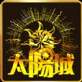 太阳城app手机版下载 v1.0