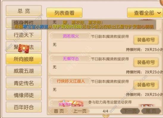 御剑情缘魔境救援攻略 行侠好义江湖人称号获取及打法详解[多图]图片2