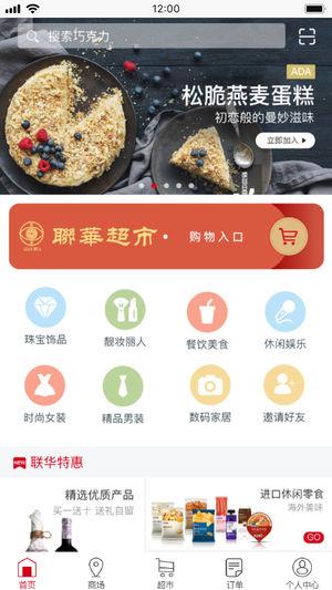 丰小代app员工版下载图3: