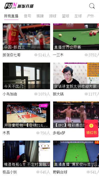 抓饭直播tv ios苹果版app图片1