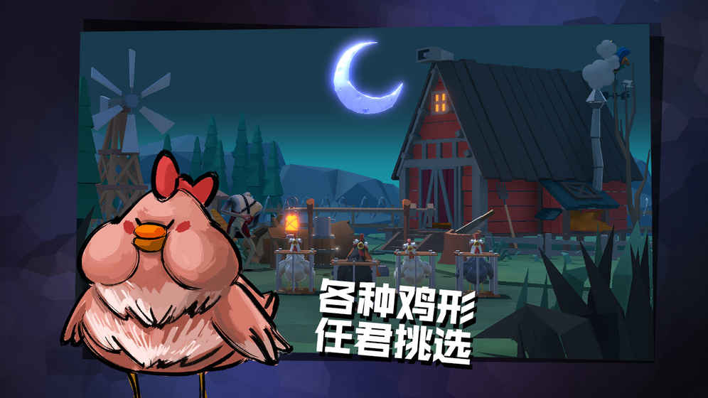 危鸡之夜苹果官方下载ios版图1: